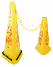 Safety Sign - Tri-Cone 41in